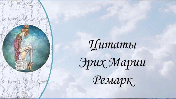 Цитаты Эрих Марии Ремарк