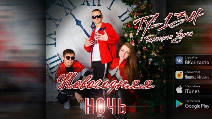 Группа ТУ-134 – Новогодняя ночь (2019)