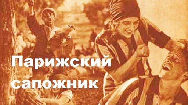 ПАРИЖСКИЙ САПОЖНИК (мелодрама, социальная драма) 1927 г