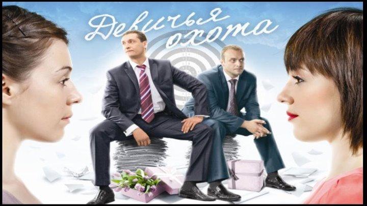 Девичья охота / Серии 29-32 (мелодрама) HD