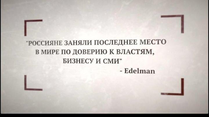 Разбор цитат - Доверие россиян