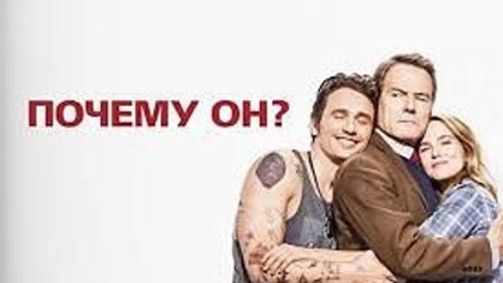 Почему он (2016). комедия