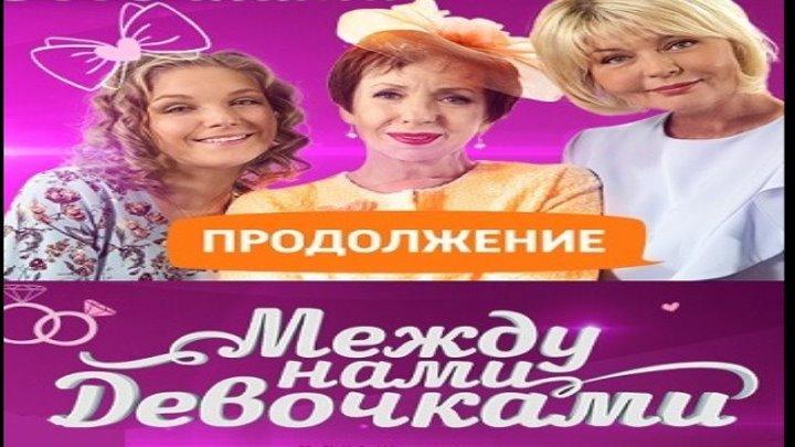 Между нами девочками-2, 2019 год / Серия 8 из 16 (мелодрама) HD