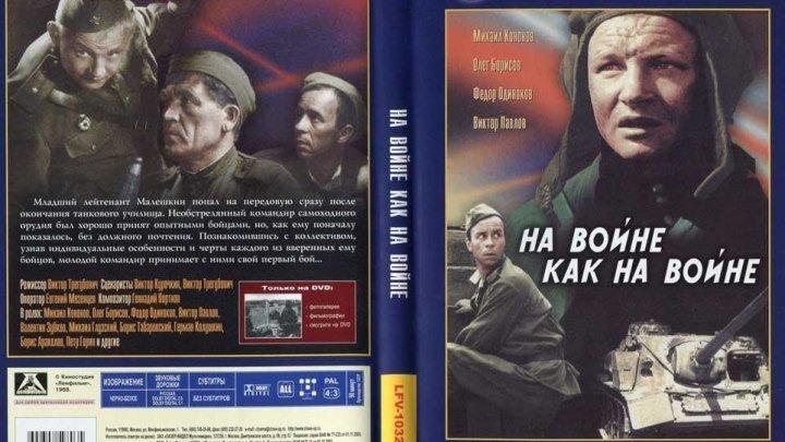 На войне как на войне...1969...военный, СССР
