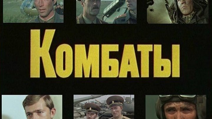 Комбаты 2 серия (1983) фильм