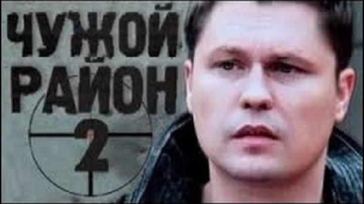 « ЧУЖОЙ РАЙОН-2 » 1 серия.Ⓜ