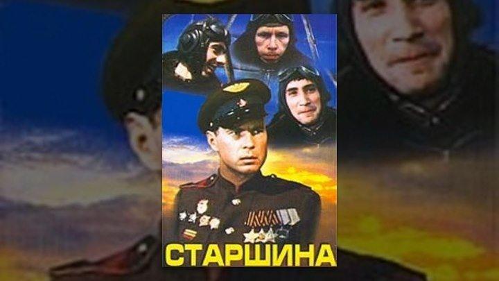 СТАРШИНА (советский военный фильм)