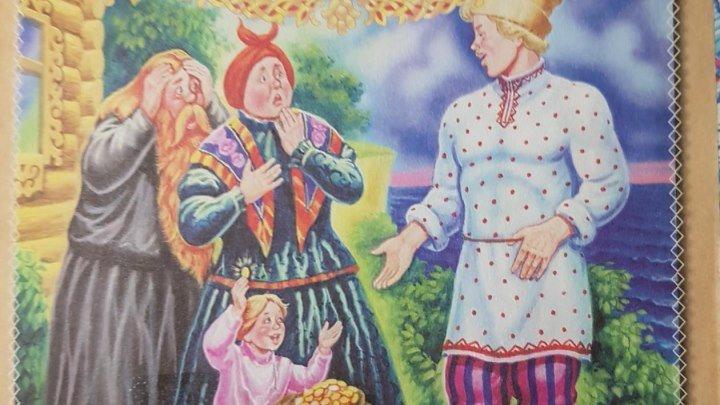 20190310 А.С. Пушкин - Сказка о попе и о работнике его Балде