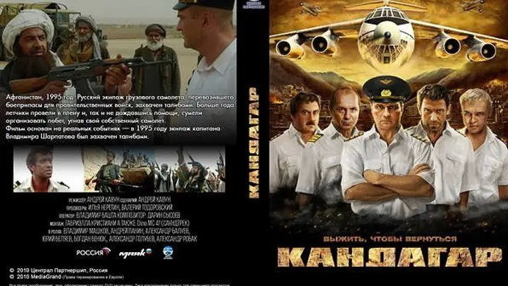 """""""Кандагар_"""". (2009) Россия"""