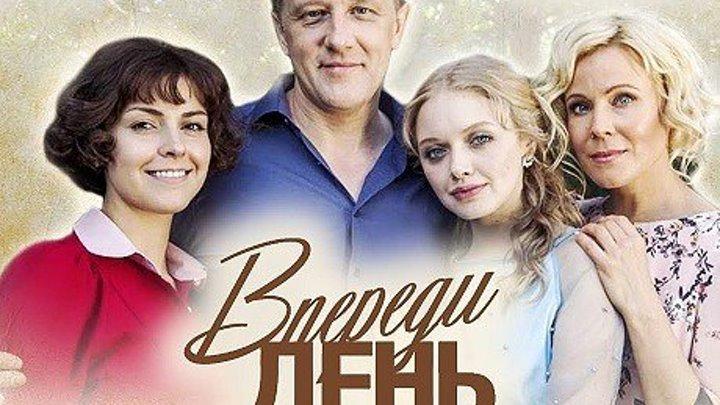 """РУССКАЯ МЕЛОДРАМА """"ВПЕРЕДИ ДЕНЬ"""""""
