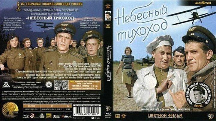 Ретро СССР: Небесный тихоход. 1945.(комедия+военный)
