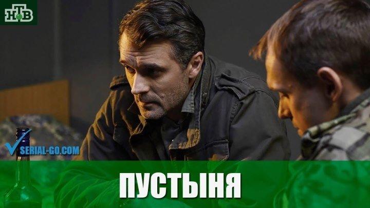 Русское кино: Пустыня. 3 серия из 4. 2019.(боевик+детектив+приключения)