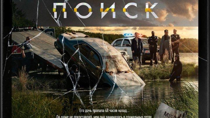Поиск HD ( триллер ) 2018