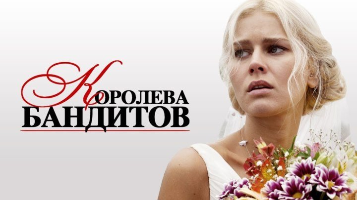 Королева бандитов 1 сезон (2013) Мелодрама