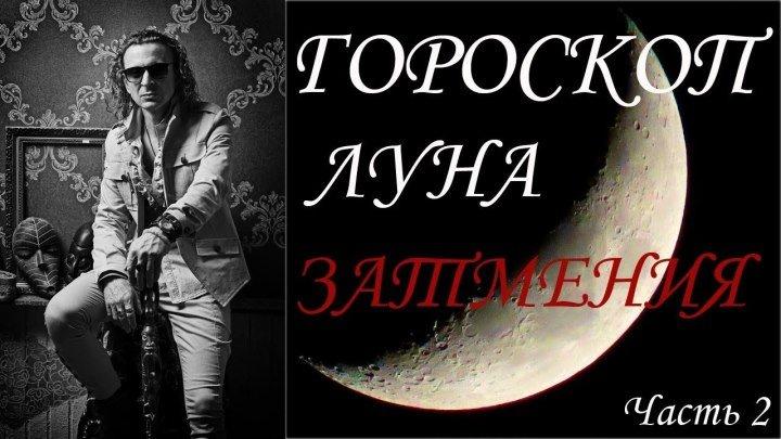 #Elyck_Mamatkazin: 🌑 🌙 ГОРОСКОП. Луна. ЗАТМЕНИЯ. (Часть 2) #луна #затмение