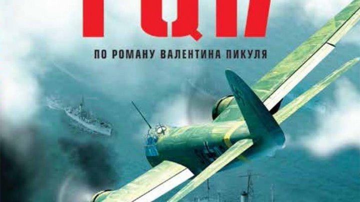 Конвой PQ-17 (2004) 4 серия.
