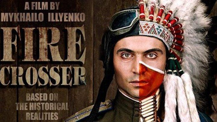 Украинское кино: Тот, кто прошел сквозь огонь. 2011.(драма+приключения)