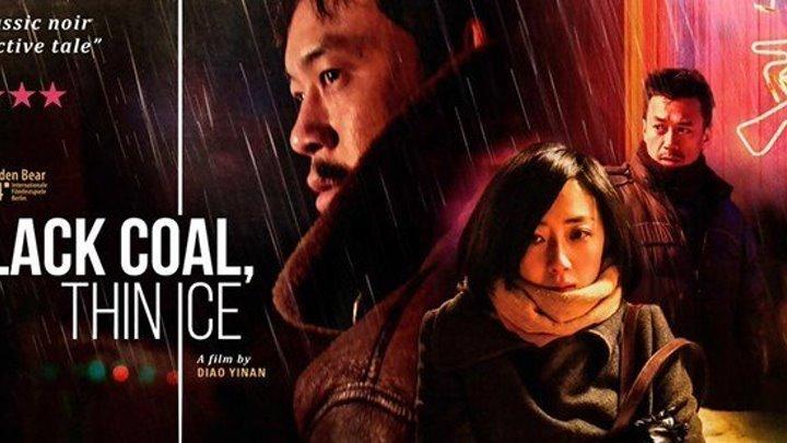 Кино-Азия: Чёрный уголь, тонкий лёд. 2014.(триллер+детектив)