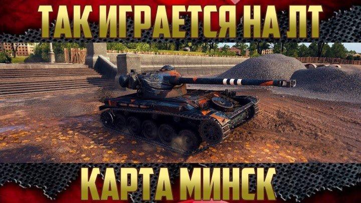 #ТоТ_СаМый_CEZAR: 📺 🗺 Как играть на карте Минск на ЛТ? | Правда про Деда Мороза #карта #видео