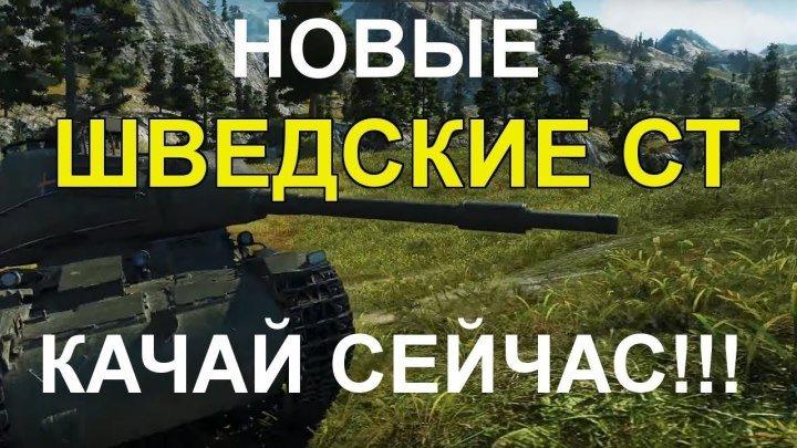 #Egik: 📺 НОВЫЕ ШВЕДСКИЕ СТ World of Tanks. БУДЬ ГОТОВ! #видео