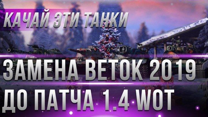 #Marakasi_wot: 📅 📺 ЗАМЕНА ВЕТКИ В 2019 ГОДУ, КАЧАЙ ЭТИ ТАНКИ ДО ПАТЧА 1.4! ЗАМЕНА ТАНКОВ И ВЕТОК В world of tanks 2019 #2019 #видео