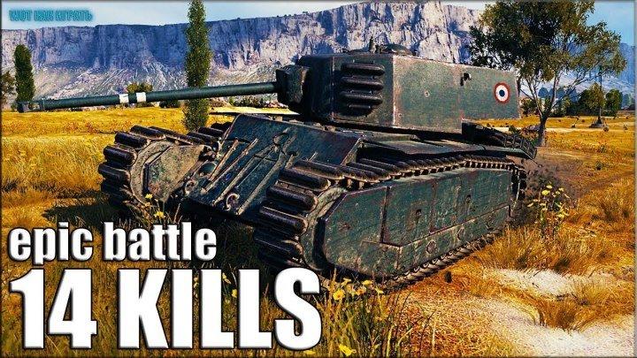 14 ФРАГОВ ЗА БОЙ на ARL 44 World of Tanks лучший бой