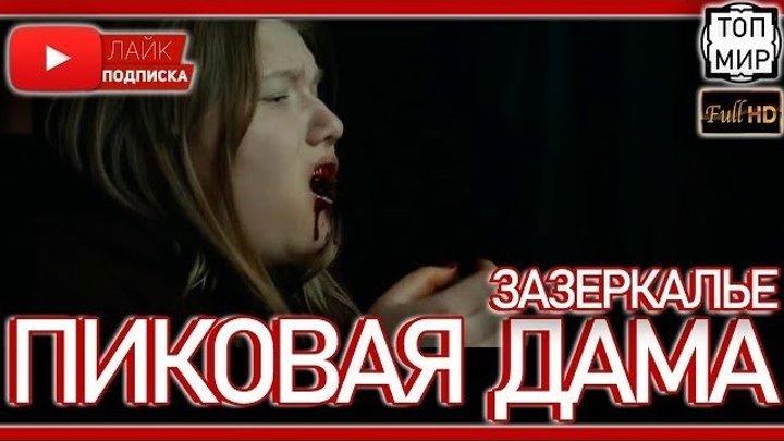 Пиковая дама Зазеркалье ( 2019) ТРЕЙЛЕР