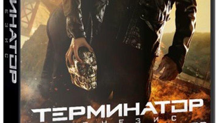 Терминатор 5 : Генезис | Terminator: Genisys (Алан Тейлор | Alan Taylor) [2