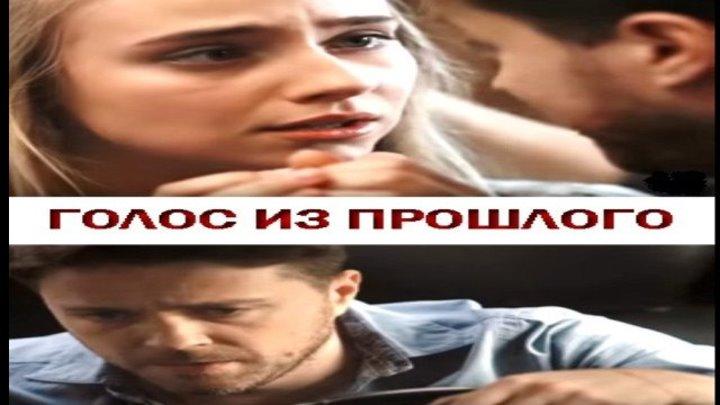 Голос из прошлого, фильм целиком (драма, мелодрама) HD