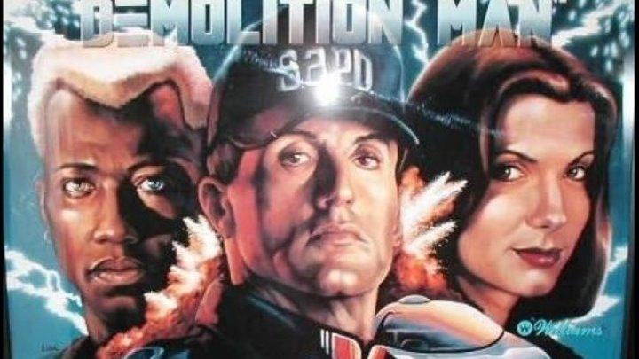 Разрушитель / Demolition Man (1993)