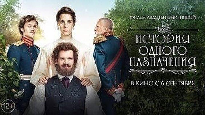 История одного назначения. 2018. драма