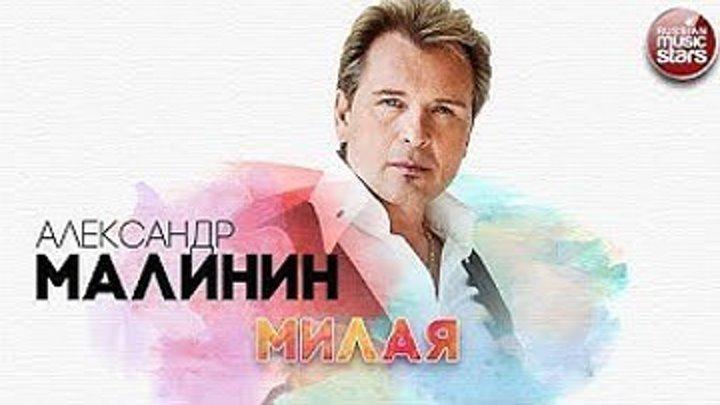 А.Малинин - Милая
