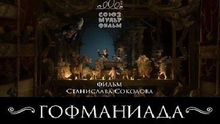 ГОФМАНИАДА (Союзмультфильм Россия-2О18г.) М.Ф.