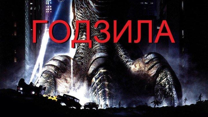 ГОДЗИЛЛА (Фантастика-Боевик-Триллер США-Япония-1998г.) Х.Ф.