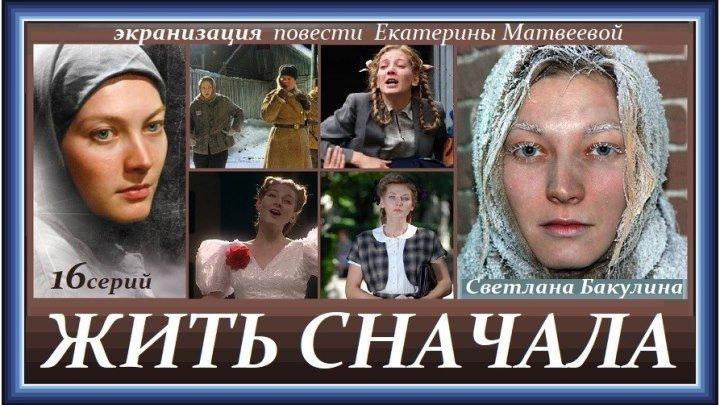 ЖИТЬ СНАЧАЛА - 2 серия (2009) драма, мелодрама, экранизация