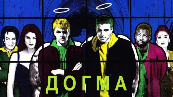 ДОГМА (Фэнтези-Драма-Комедия-Приключ. США-1999г.) Х.Ф.