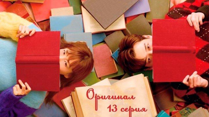 Романтическое приложение / Romance Is a Supplement - 13 / 16 (оригинал без перевода)