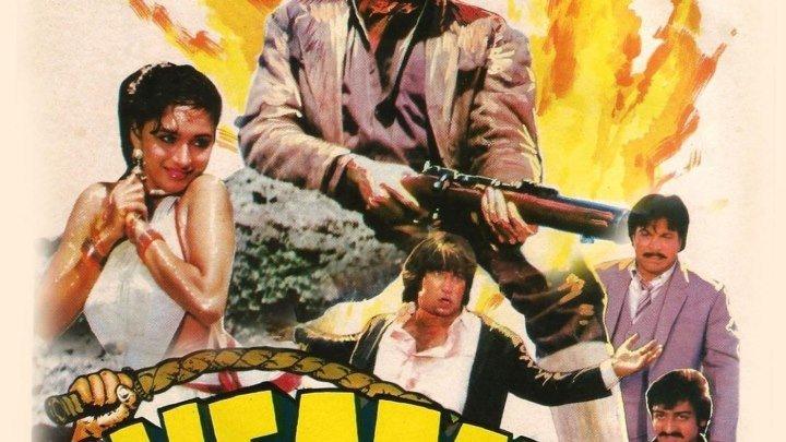 Западня (Нifazat 1987)