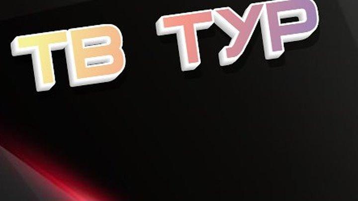 ТВТУР.TV
