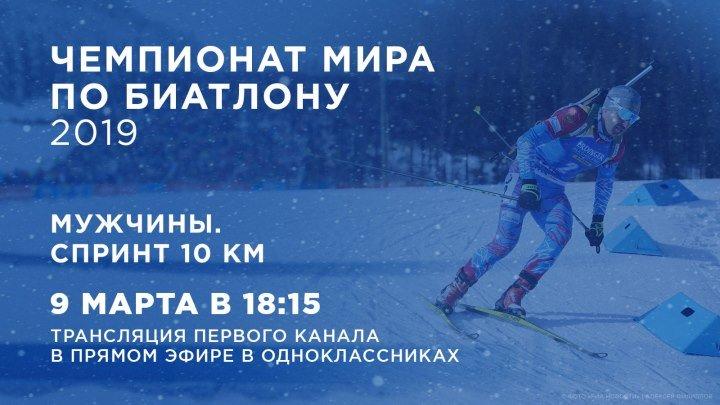 Мужчины. Спринт 10 км. ЧМ по биатлону 2019. Трансляция Первого канала