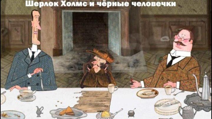 Шерлок Холмс и чёрные человечки. 1 - 6 серии. 2012.(мультфильм)