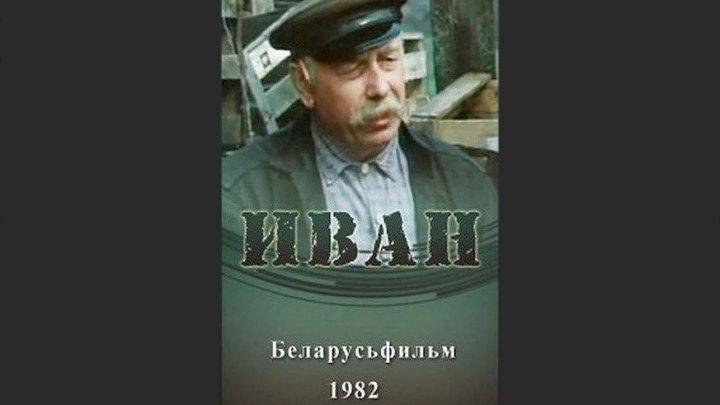 Иван. 1982.