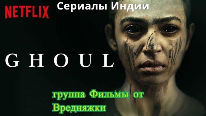 сериал _Ghoul.s01e01,02,03 серия_ сериал