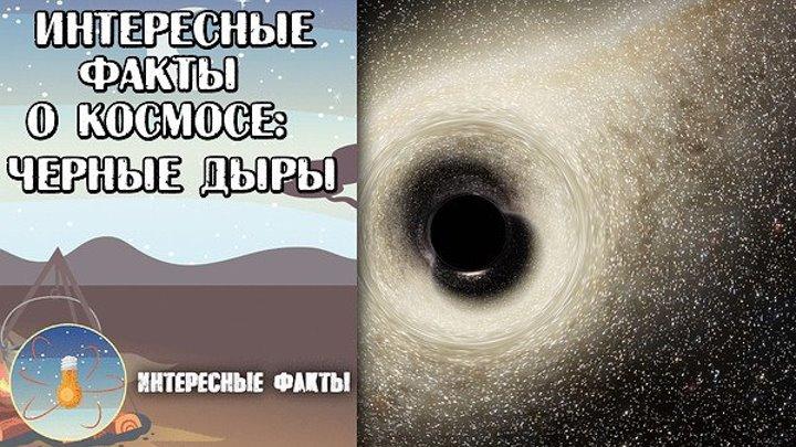 Интересные факты о космосе: черные дыры