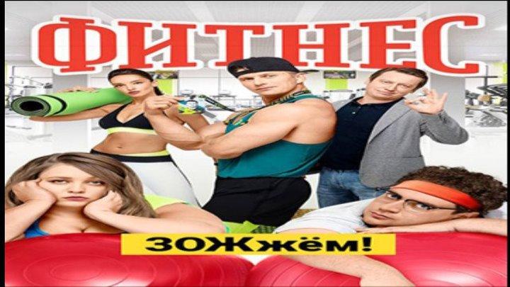 Фитнес Серии 1-6 из 20 (комедия) HD