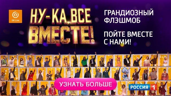 Стань героем эфира телеканала «Россия»! Спой «Ну-ка, все вместе!» со всей с