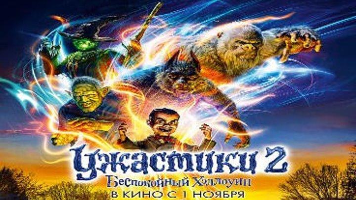 Ужастики 2 Беспокойный Хэллоуин(смотри в группе)ужасы, фэнтези, комедия, приключения, семейный