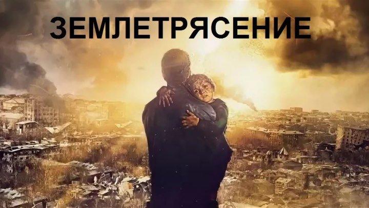 ЗЕМЛЕТРЯСЕНИЕ (Драма Россия-Армения-2О16г.) Х.Ф.