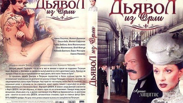 Дьявол из Орли.18.серия.(2006) Россия.