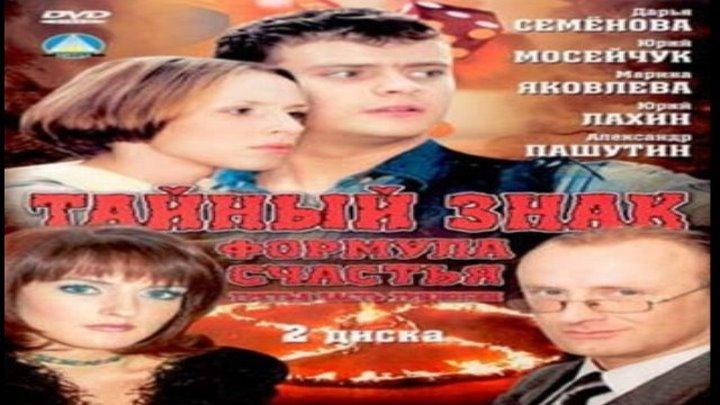 Тайный знак-3 / Серии 5-8 из 8 (детектив, драма, триллер) HD